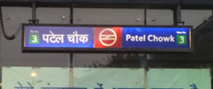 Advertising in Metro Station - Patel Chowk, Delhi