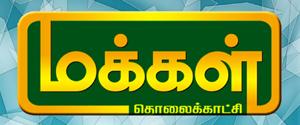Advertising in Makkal TV
