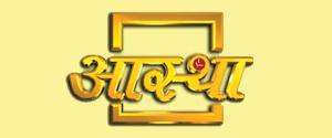 Advertising in Aastha