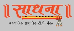 Advertising in Sadhna