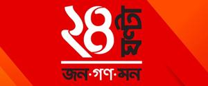 Advertising in 24 Ghanta
