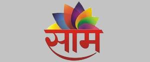 Advertising in Saam TV