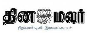 Advertising in Dinamalar, Website