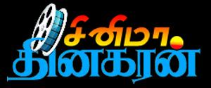 Advertising in Dinakaran Cinema, Website