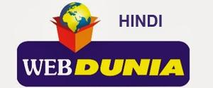 Advertising in WebDuniya Hindi, Website