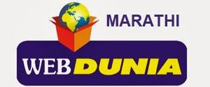 Advertising in WebDuniya Marathi, Website