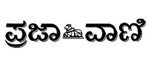 Advertising in Prajavani, Website