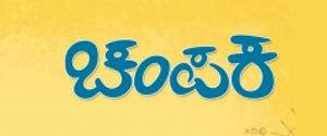 Champak - Kannada Edition