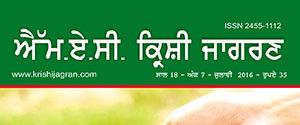 Advertising in MAC Krishi Jagran - Punjabi Edition Magazine
