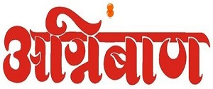 Advertising in Agniban, Main, Hindi Newspaper