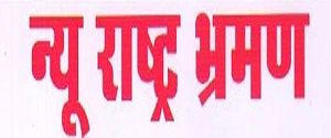 Advertising in New Rashtra Bhraman, Chhatarpur - Main Newspaper