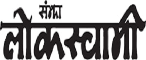 Advertising in Lok Swami, Indore - Main Newspaper
