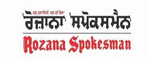 Advertising in Rozana Spokesman, Chandigarh - Main Newspaper