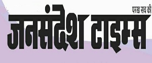 Advertising in Jan Sandesh Times, Varanasi - Main Newspaper