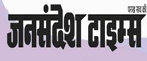 Advertising in Jan Sandesh Times, Gorakhpur - Main Newspaper