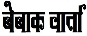 Advertising in Bebak Warta, Dehradun - Main Newspaper