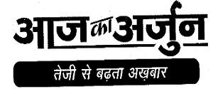 Advertising in Aaj Ka Arjun, Haridwar - Main Newspaper
