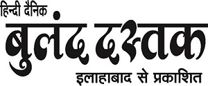 Advertising in Buland Dustak, Allahabad - Main Newspaper