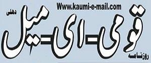 Advertising in Kaumi-E-Mail, Delhi - Main Newspaper