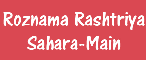 Advertising in Roznama Rashtriya Sahara, Hyderabad - Main Newspaper