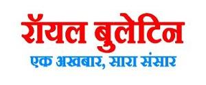 Advertising in Royal Bulletin, Delhi - Main Newspaper