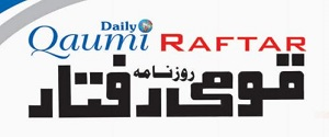 Advertising in Qaumi Raftar, North India - Main Newspaper