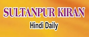 Advertising in Sultanpur Kiran, Sultanpur - Main Newspaper