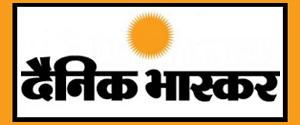 Advertising in Dainik Bhaskar, Main, Rajasthan, Hindi Newspaper