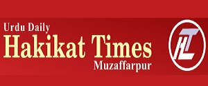 Advertising in Hakikat Times, Muzaffarpur - Main Newspaper