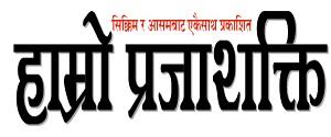 Advertising in Hamro Prajashakti, Gangtok - Main Newspaper