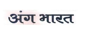 Advertising in Ang Bharat, Bhagalpur - Main Newspaper