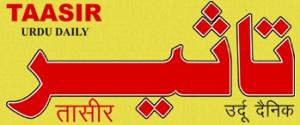 Advertising in Taasir, Ranchi - Main Newspaper