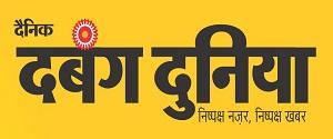 Advertising in Dabang Duniya, Bilaspur (HP) - Main Newspaper