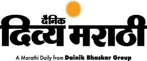 Advertising in Divya Marathi, Nashik - Main Newspaper