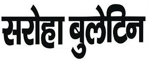 Advertising in Saroha Bulletin, Moradabad - Main Newspaper