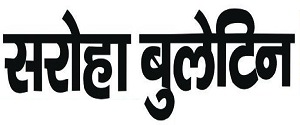 Advertising in Saroha Bulletin, Bijnor - Main Newspaper
