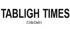 Advertising in Tabligh Times, Lucknow - Main Newspaper