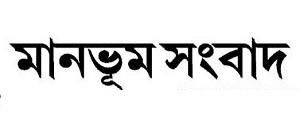 Advertising in Manbhum Sambad, West Bengal - Main Newspaper
