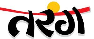 Advertising in Nai Dunia, Central India - Tarang Newspaper