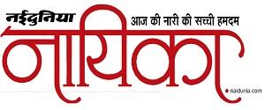 Advertising in Nai Dunia, Central India - Nayika Newspaper