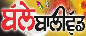 Punjabi Jagran, Punjab - Balle Bollywood - Balle Bollywood, Punjab