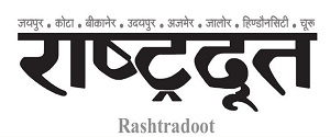 Advertising in Rashtradoot, Bikaner - Main Newspaper