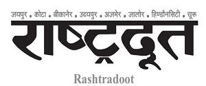 Advertising in Rashtradoot, Udaipur - Main Newspaper