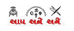 Advertising in Aap Ane Ame, Bharuch - Main Newspaper