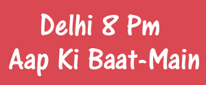 Advertising in Delhi 8 Pm Aap Ki Baat, Delhi - Main Newspaper