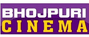Advertising in Bhojpuri Cinema