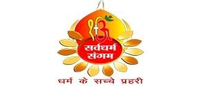Advertising in Sarvdharm Sangam