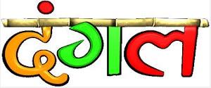 Advertising in Dangal TV