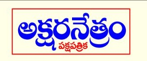 Advertising in Akshra Netram, Hyderabad - Main Newspaper