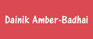 Advertising in Dainik Amber, Sikar - Badhai Newspaper